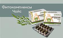 Фитокомплексы Сhoice пр-ва Украины