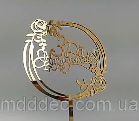 Топпер дзеркальний золотий З Днем Народження!