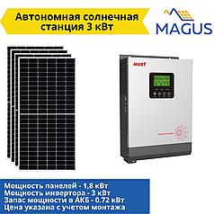 Автономная солнечная станция 3 кВт (мощность панелей 1.8 кВт)