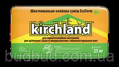 Шпаклевочно-клеевая смесь Kirchland EcoTerm 25 кг