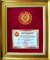 Очередная награда завода за выпуск высококачественной ОВС-25