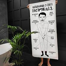Мужское банное Полотенце Інструкція для чоловіків 150х70 см