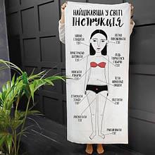 Женское банное полотенце Інструкція для жінок 150х70 см