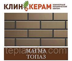 Клінкерна цегла КЕРАМЕЙЯ КЛІНКЕРАМ МАГМА (пустотність 48%) Топаз