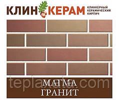 Клінкерна цегла КЕРАМЕЙЯ КЛІНКЕРАМ МАГМА (пустотність 48%) Граніт
