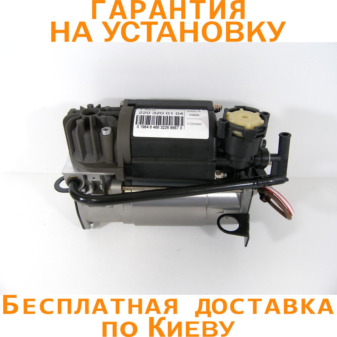 Компресор пневмопідвіски VolksWagen Phaeton