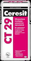 Шпаклевка CERESIT СТ-29 минеральная стартовая 25кг