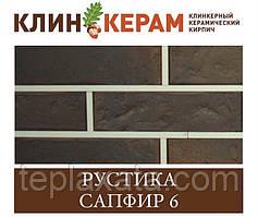Клінкерна цегла з накаткою і торкретом (посипкою) КЕРАМЕЙЯ КЛІНКЕРАМ РУСТИКА (пустотність 48%) Сапфір 6