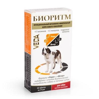 БІОРИТМ для собак великих порід - вітамінно-мінеральний комплекс , 48 таблеток по 0,5 гр