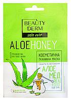Тканевая маска для лица BeautyDerm Aloe Honey Алоэ и мед Свежесть и увлажнение - 25 мл.