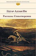 Книга: Рассказы. Стихотворения. Эдгар Аллан По