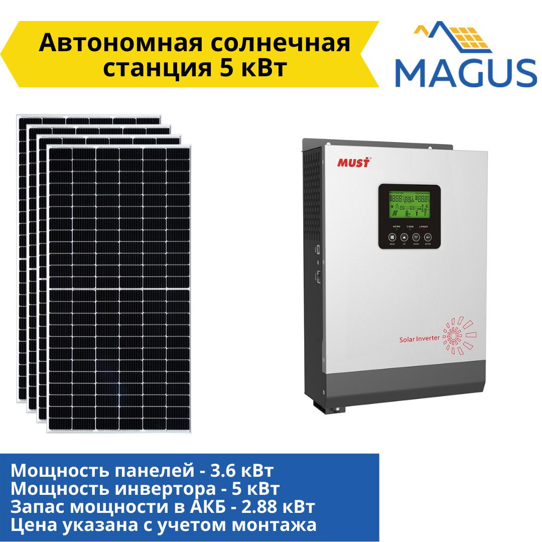 Автономная солнечная станция 5 кВт (мощность панелей 3.6 кВт)