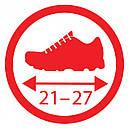 Защитные накладки Big для детской обуви черные 56446, фото 5