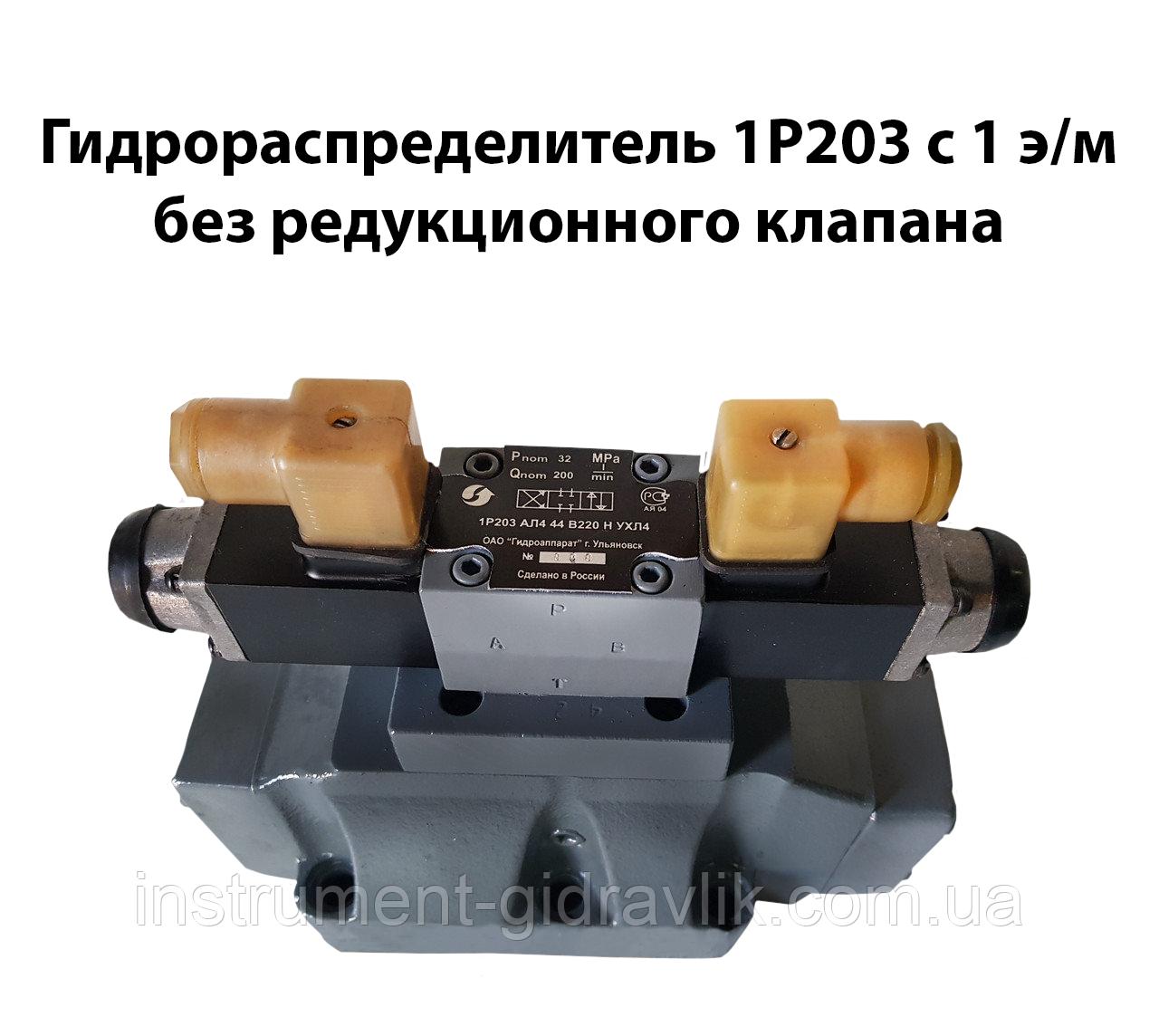Гидрораспределитель 1Р203 с 1 э/м без редукционного клапана