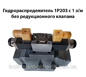 Гідророзподільник 1Р203 з 1 е/м без редукційного клапана