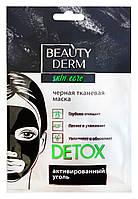Черная тканевая маска для лица BeautyDerm Detox Активированный уголь Очищение, питание, увлажнение - 25 мл.