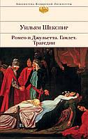 Книга: Ромео и Джульетта. Гамлет. Трагедии. Уильям Шекспир
