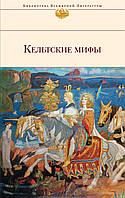 Книга: Кельтские мифы
