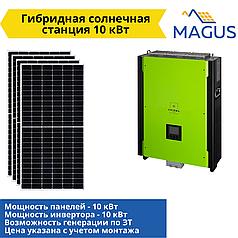 Гибридная солнечная станция 10 кВт (мощность панелей 10 кВт)