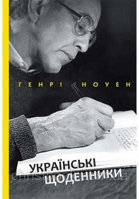 Українські щоденники