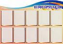 Інформаційні стенди, фото 3