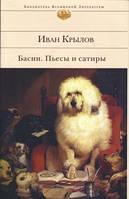 Книга: Басни. Пьесы и сатиры. Иван Крылов