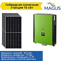 Гибридная солнечная станция 15 кВт (мощность панелей 16 кВт)