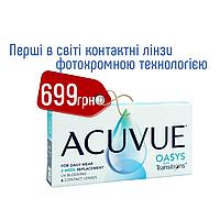 Контактные линзы Acuvue Oasys Transitions (6шт/1упаковка)