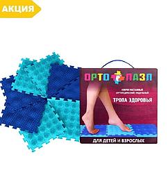 Массажный ортопедический коврик для ног Орто пазл Микс-8 «Тропа Здоровья» Праймед для детей от плоскостопия