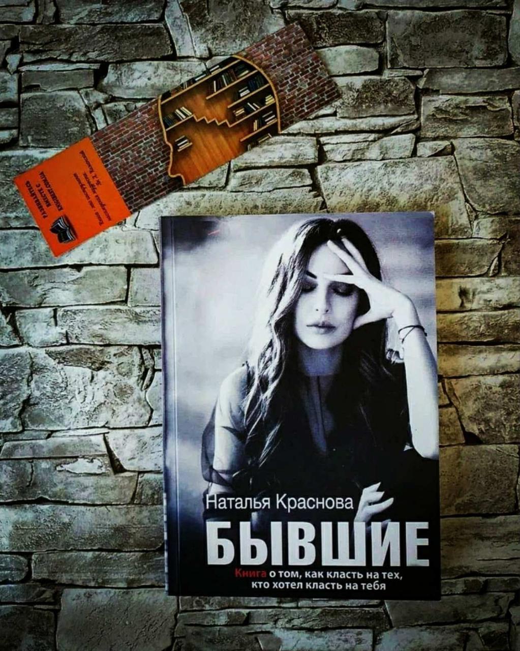 """Книга """"Бывшие"""" Книга о том, как класть на тех, кто хотел класть на тебя. Наталья Краснова"""