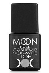 MOON FULL Top Cashemir - кашеміровий топ для гель лаку, 8 мл. (Без липкого шару)