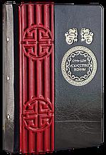 """Книга подарункова в шкіряній палітурці """"Мистецтво війни"""" Сунь-Цзи"""
