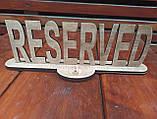 Таблика Резерв,Стіл Замовлений, фото 2