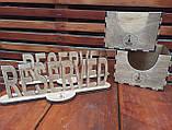 Таблика Резерв,Стіл Замовлений, фото 3
