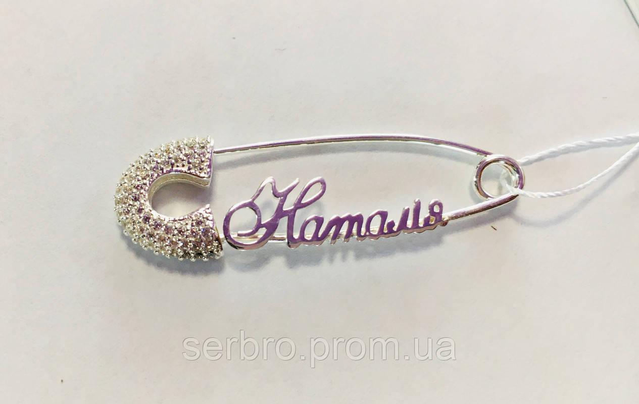 Срібний Кулон у вигляді ключика з фіанітами Ключ