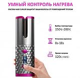 Бездротовий стайлер Hair Curler USB для завивки волосся | Автоматичний стайлер для завивки волосся, фото 6
