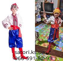 Украинский казак национальный костюм для мальчика BL - ДН43