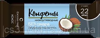Низкоуглеводные конфеты Excess Free™ Кокос (55 грамм)