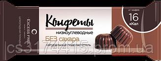 Низкоуглеводные конфеты Excess Free™ Шоколадная Помадка (55 грамм)