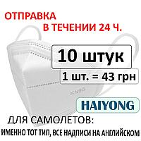 Маска респиратор ффп3 (FFP3 / N95) Haiyong - 10 шт., вакуумная упаковка