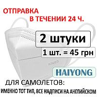 Маска Респиратор FFP3 (N95) - 2 шт. Haiyong Премиум качество, вакуумная упаковка