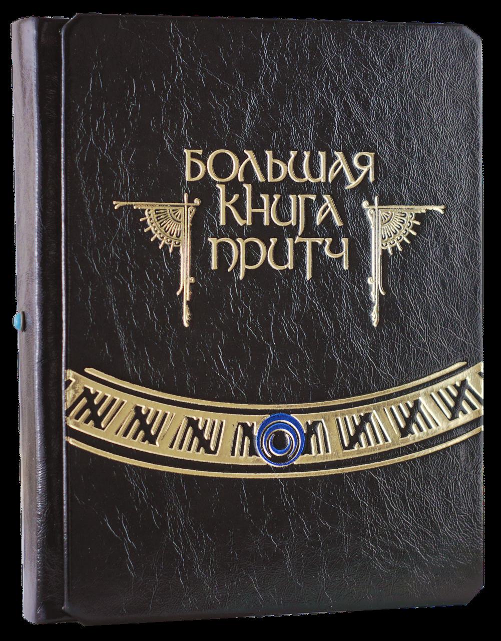 """Книга в шкіряній палітурці """"Велика книга притч"""""""