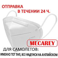 Маска Респиратор N95 (FFP2/FFP3) Mecarey - 1 шт., премиум