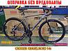 Гірський Велосипед GRAVEL Nord 14s Crosser Bike 28 Дюйм Алюмінієва Рама 21 Червоний, фото 2