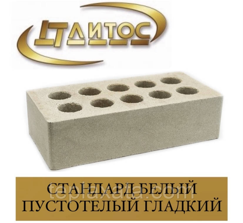 Кирпич ЛИТОС СТАНДАРТ гладкий пустотелый Белый