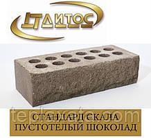 Цегла ЛІТОС СКАЛА СТАНДАРТ пустотіла Шоколад/Коричневий