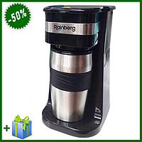 Кофеварка с термостаканом Rainberg RB-611 750Вт, профессиональная капельная кофемашина для дома и офиса