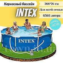Каркасний басейн Intex Metal Frame 305х76см великий круглий для дачі будинку і дітей і дорослих 4485л 28200