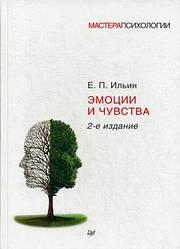Книга Емоції і почуття. Автор - Євген Ільїн (Пітер)
