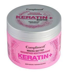 Маска-баттер абсолютное восстановление keratin+biotin для волос Compliment 300 мл.